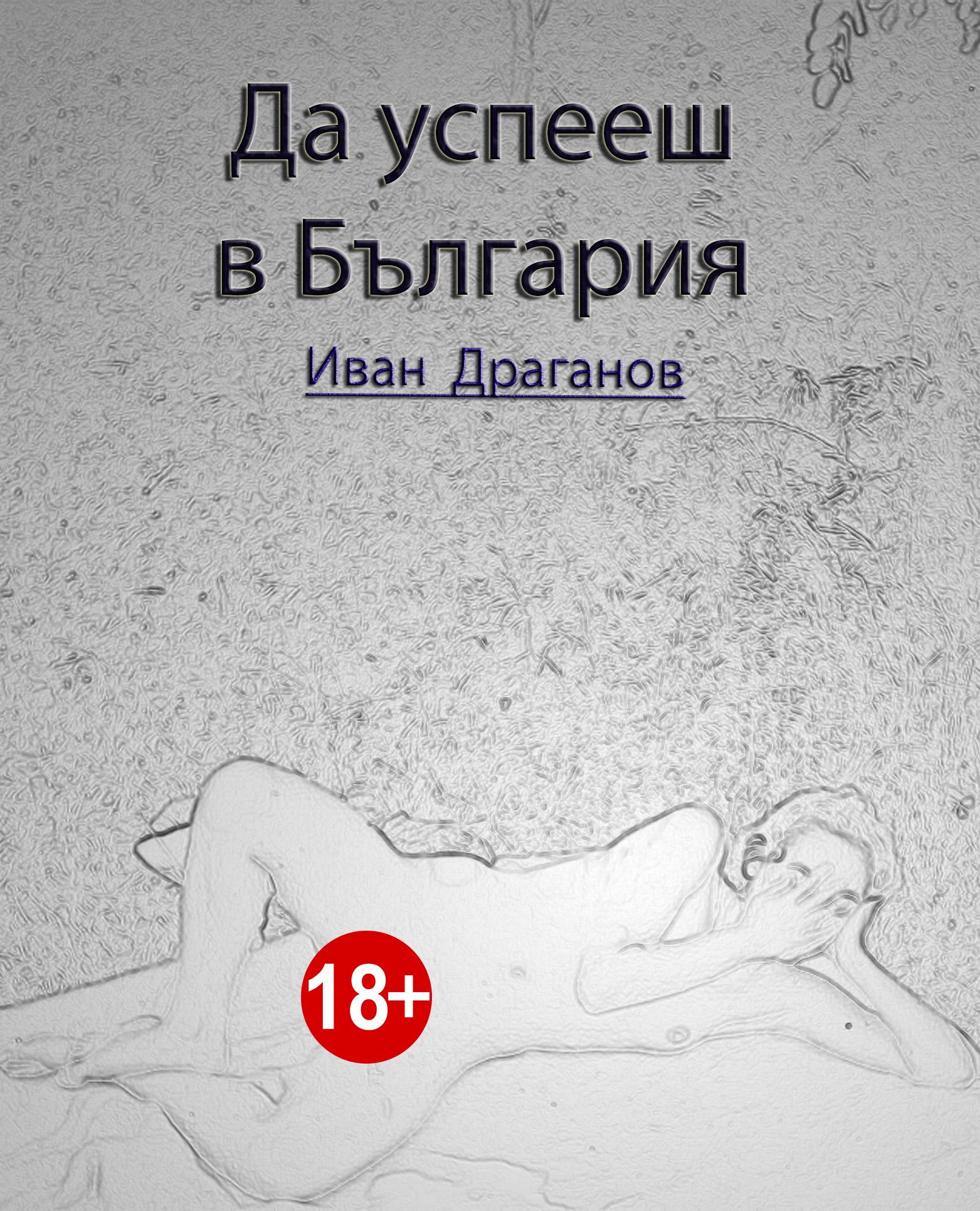 Да успееш в България